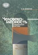 Человекомерность социальных систем. Бабосов, Е. М.
