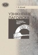 Узнікненне Лагойска : гісторыка-археалагічны нарыс. Штыхаў, Г. В.