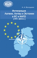 Интеграция Латвии, Литвы и Эстонии в ЕС и НАТО (1991–2014 гг.)