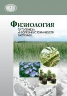 Физиология патогенеза и болезнеустойчивости растений