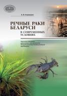 Речные раки Беларуси в современных условиях: распространение, динамика численности, продукционно-промысловый потенциал. Алехнович, А. В.