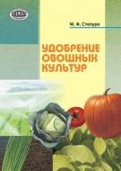 Удобрение овощных культур. Степуро, М. Ф.