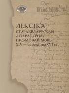 Лексіка старабеларускай літаратурна-пісьмовай мовы XIV – сярэдзіны XVI ст.