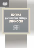 Логика достоинства и свободы личности : посвящ. 85-летию Ин-та филос. НАН Беларуси