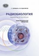 Радиобиология: термины и понятия : энцикл. справ. Верещако, Г. Г.