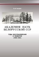Академия наук Белорусской ССР: годы восстановления и развития (1945–1991). Токарев, Н. В.