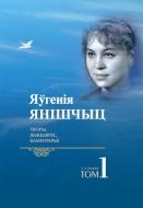 Яўгенія Янішчыц : творы, жыццяпіс, каментарыі. У 4 т. Т. 1