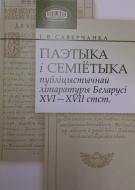 Паэтыка і семіётыка публіцыстычнай літаратуры Беларусі XVI–XVII стст.