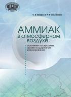 Аммиак в атмосферном воздухе: источники поступления, уровни содержания, регулирование. Какарека, С. В.