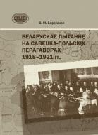 Беларускае пытанне на савецка-польскіх перагаворах 1918–1921 гг. Бароўская, В. М.