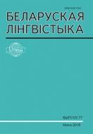 БЕЛАРУСКАЯ ЛІНГВІСТЫКА Выпуск 77