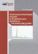Рентгеноструктурный анализ в практических вопросах материаловедения. Анисович, А. Г.