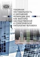 Геномная нестабильность и нарушение репарации ДНК как факторы наследственной и соматической патологии человека
