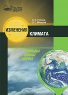 Изменения климата: тренды, циклы, паузы. Логинов, В. Ф.