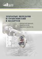 Зубчатые передачи и трансмиссии в Беларуси: проектирование, технология, оценка свойств