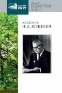 Академик И. Д. Юркевич