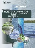 Гидрогеология и минеральные воды Беларуси. Кудельский, А. В.