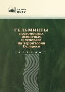 Гельминты позвоночных животных и человека на территории Беларуси : каталог