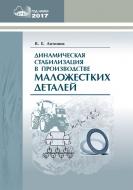 Динамическая стабилизация в производстве маложестких деталей. Антонюк, В. Е.