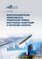 Макроэкономическая эффективность привлечения прямых иностранных инвестиций в Республику Беларусь. Муха, Д. В.
