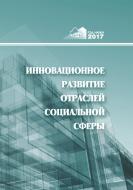 Инновационное развитие отраслей социальной сферы
