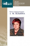 Член-корреспондент З. М. Ильина