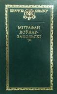 Выбраныя творы. Доўнар-Запольскі М.