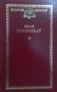 Выбраныя творы. Пташнікаў, І. М.