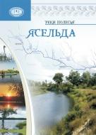 Ясельда. Энциклопедия полесской реки