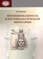 Интенциональность в постнеклассической философии. Малахов, Д. В.