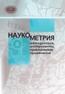 Наукометрия: методология, инструменты, практическое применение : сб. науч. ст.