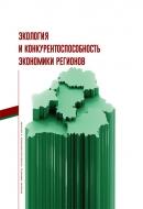 Экология и конкурентоспособность экономики регионов.