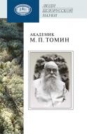Академик М. П. Томин. Люди белорусской науки.