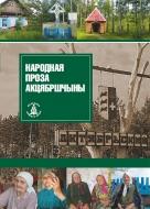"""Народная проза Акцябршчыны. Серыя """"Фальклор нашага краю"""""""