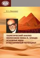Теоретический анализ философии мифа М. Элиаде: основные идеи и когнитивный потенциал. Никонович, Н. А.