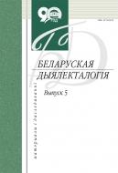 Беларуская дыялекталогія . Матэрыялы і даследванні. Выпуск 5