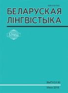 БЕЛАРУСКАЯ ЛІНГВІСТЫКА Выпуск 80