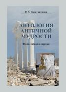 Антология античной мудрости: философская лирика. Константинов, Р. В.