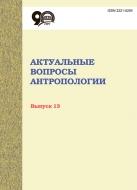 Актуальные вопросы антропологии Выпуск 13