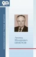 Леонид Федорович Евменов: к 85-летию со дня рождения