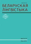 БЕЛАРУСКАЯ ЛІНГВІСТЫКА Выпуск 81