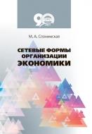 Сетевые формы организации экономики. Слонимская, М. А.