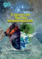 Стратегия бытия человечества: от апокалиптики к ноосферному веку. Водопьянов, П. А.