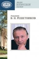 Академик В. Н. Решетников