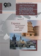 Актуальные проблемы истории и культуры. Вып.1. Европа: актуальные проблемы этнокультуры
