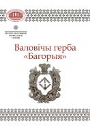 Валовічы герба «Багорыя»