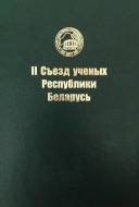 II Съезд ученых Республики Беларусь, Минск, 12–13 дек. 2017 г. : сборник материалов