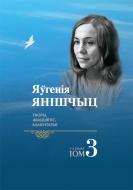 Яўгенія Янішчыц: творы, жыццяпіс, каментарыі. У 4 т. Т. 3