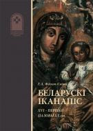 Беларускі іканапіс ХVІ – першай паловы ХХ ст.: альбом