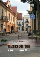 Белорусский город в ретроспективе XX в. Кишик, Ю. Н.